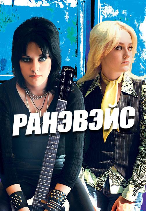 Постер к фильму Ранэвэйс 2010