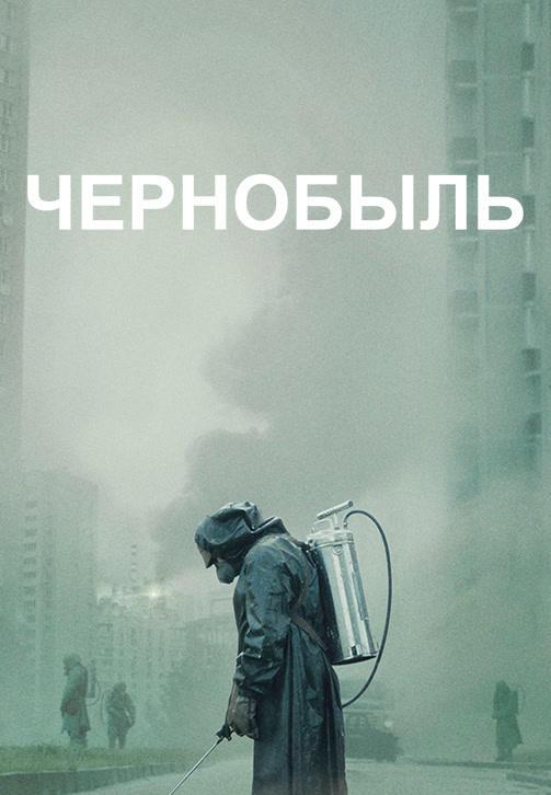 Постер к сериалу Чернобыль 2019