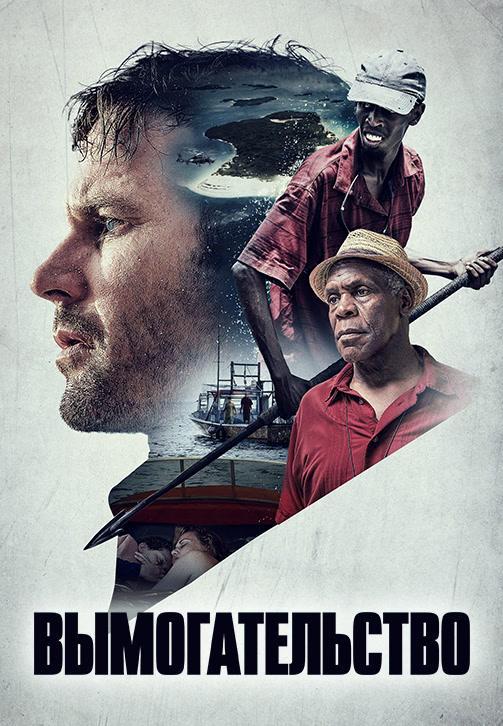 Постер к фильму Вымогательство 2017