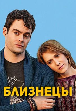 Постер к фильму Близнецы (2014) 2014