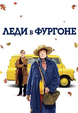 Постер к фильму Леди в фургоне 2015