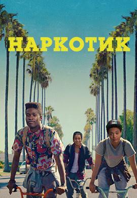Постер к фильму Наркотик 2015
