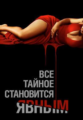 Постер к фильму Все тайное становится явным 2016