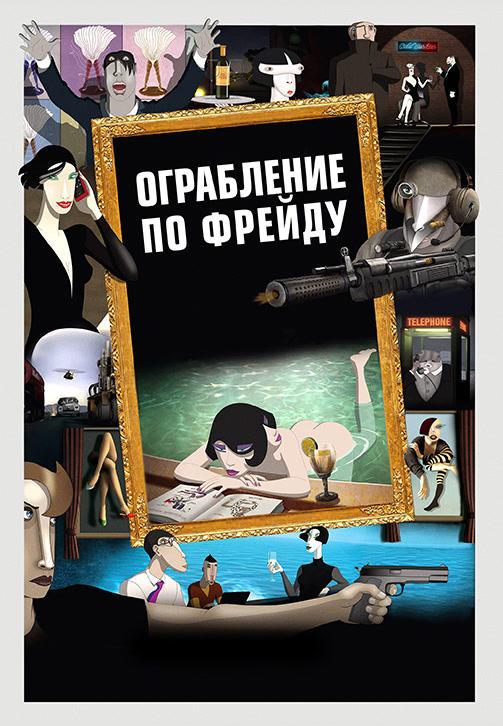 Постер к фильму Ограбление по Фрейду 2018