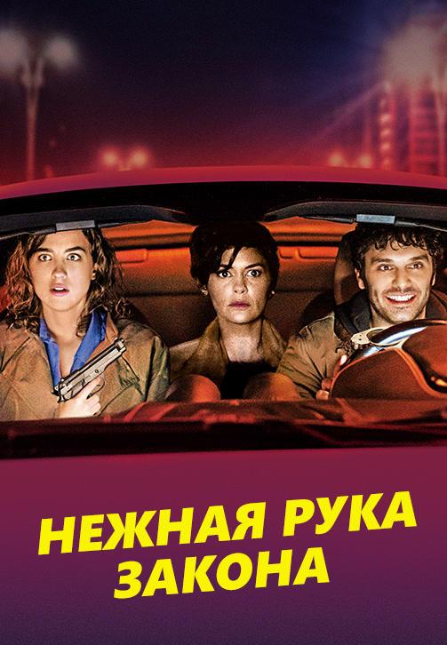 Постер к фильму Нежная рука закона 2018