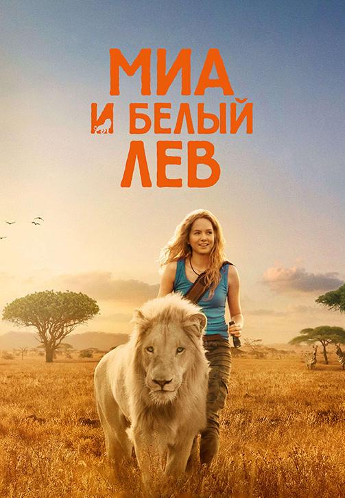 Постер к фильму Миа и белый лев 2018