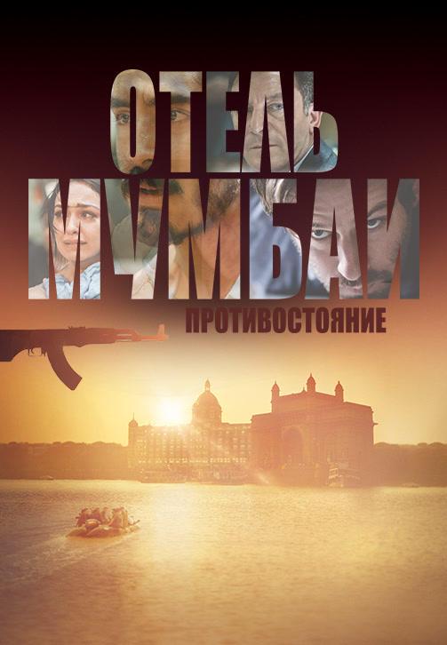 Постер к фильму Отель Мумбаи: Противостояние 2018