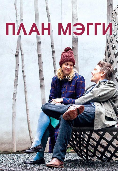 Постер к фильму План Мэгги 2015