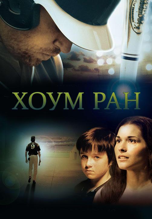 Постер к фильму Хоум Ран 2013