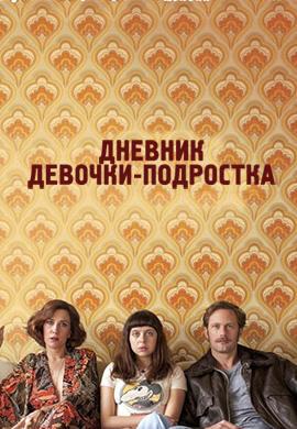 Постер к фильму Дневник девочки-подростка 2015