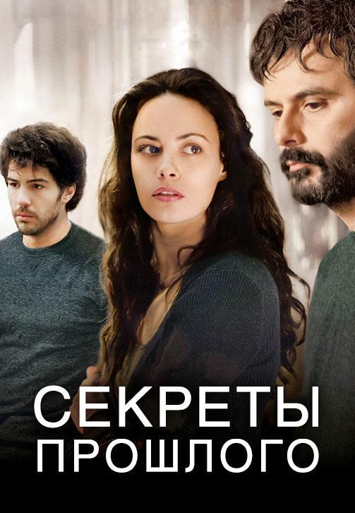Постер к фильму Секреты прошлого 2013
