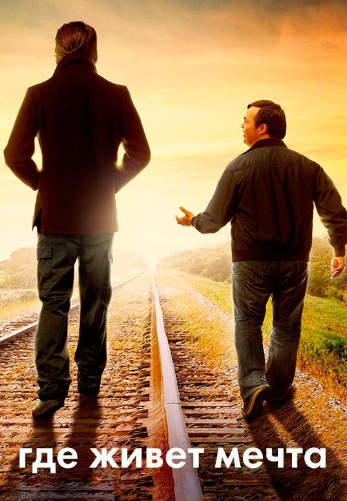 Постер к фильму Где живёт мечта 2014