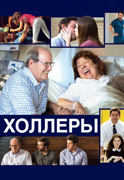 Постер к фильму Холлеры 2016
