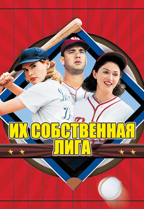Постер к фильму Их собственная лига 1992
