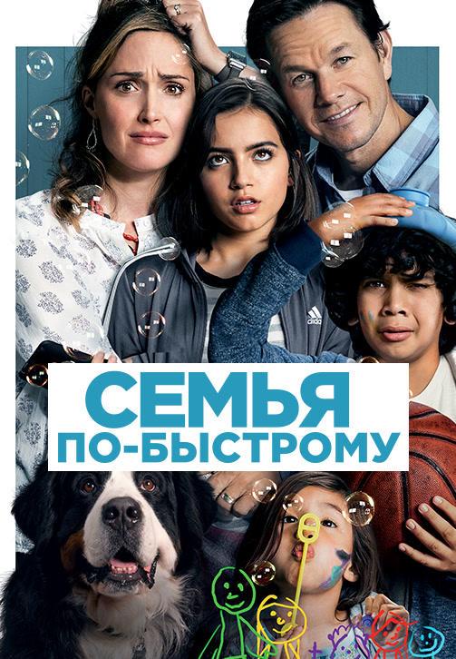 Постер к фильму Семья по-быстрому 2018