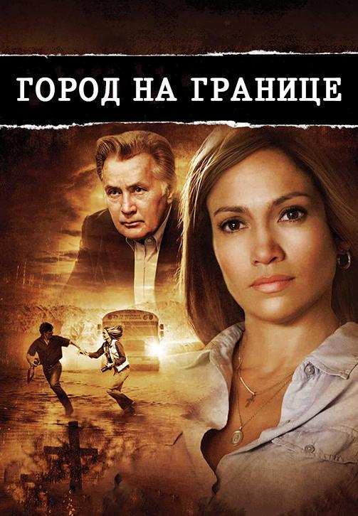 Постер к фильму Город на границе 2007