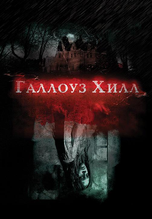 Постер к фильму Галлоуз Хилл 2013