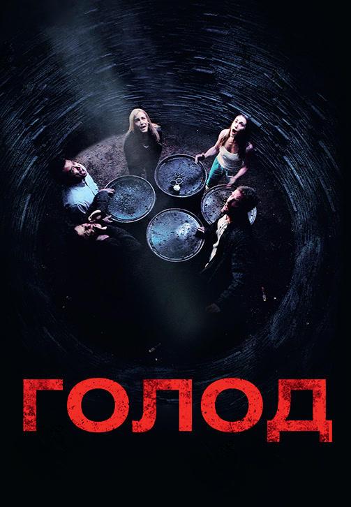 Постер к фильму Голод (2009) 2009