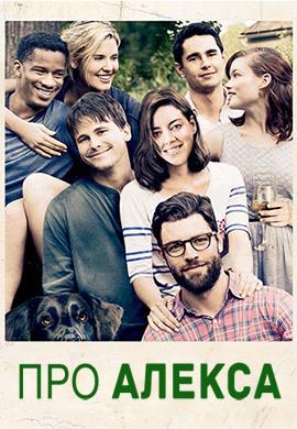 Постер к фильму Про Алекса 2014