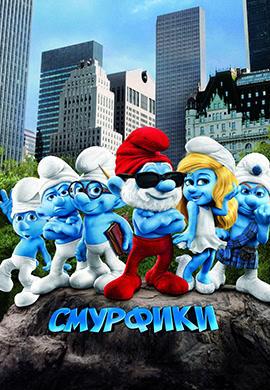 Постер к фильму Смурфики 2011