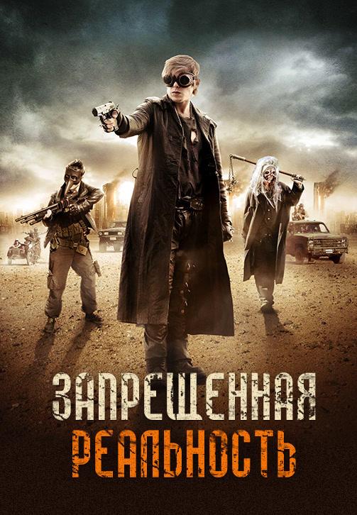 Постер к фильму Запрещённая реальность 2013