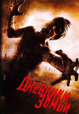 Постер к фильму Дневники зомби 2006