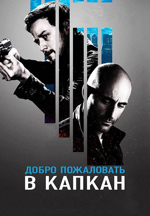 Постер к фильму Добро пожаловать в капкан 2012