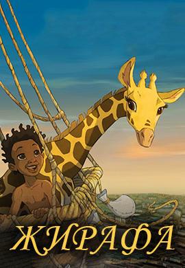 Постер к фильму Жирафа 2011
