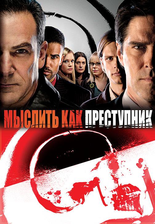 Постер к сериалу Мыслить как преступник. Сезон 2 2006