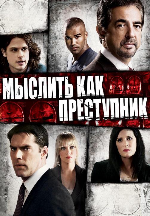 Постер к сериалу Мыслить как преступник. Сезон 5 2009