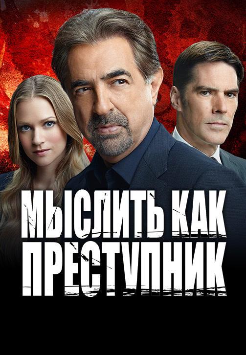 Постер к сериалу Мыслить как преступник. Сезон 11 2015
