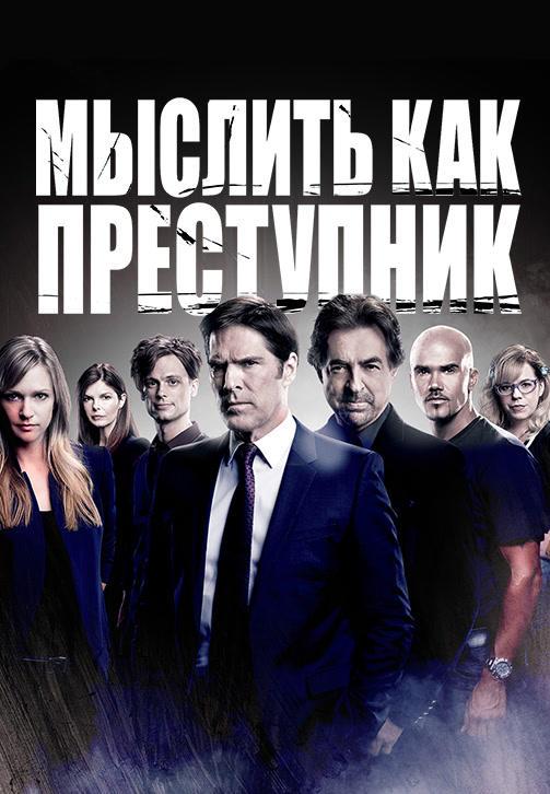 Постер к сериалу Мыслить как преступник. Сезон 9 2013