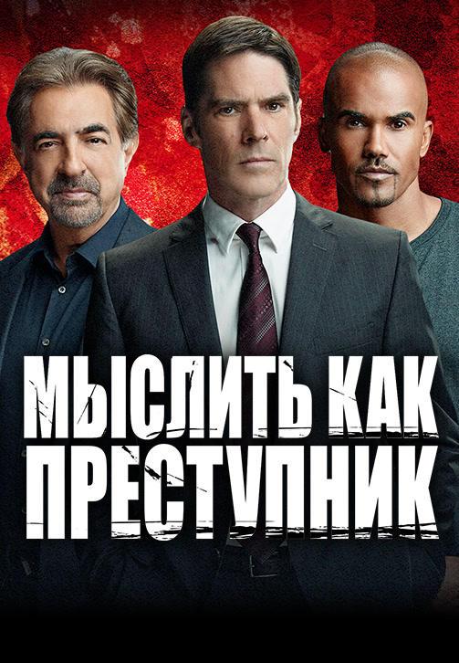 Постер к сериалу Мыслить как преступник. Сезон 10 2014