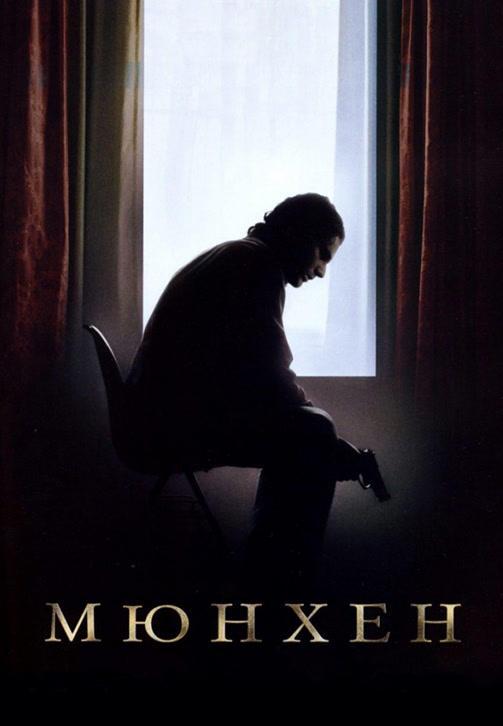 Постер к фильму Мюнхен 2005