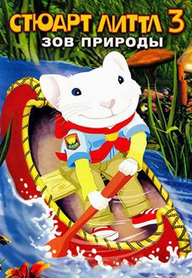 Постер к фильму Стюарт Литтл 3: Зов природы 2005