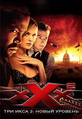 Постер к фильму Три икса 2: Новый уровень 2005