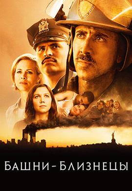 Постер к фильму Башни-близнецы 2006