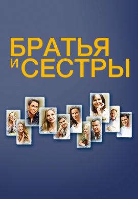 Постер к сериалу Братья и сестры. Сезон 2 2007