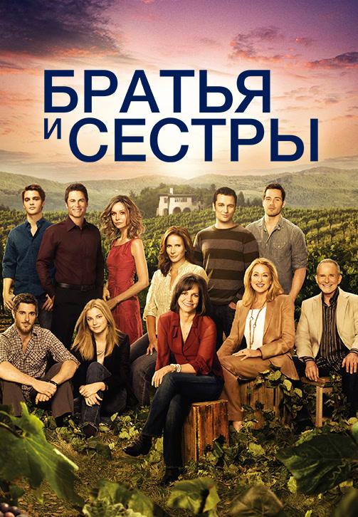 Постер к сериалу Братья и сестры. Сезон 4 2009