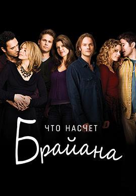 Постер к сериалу Что насчет Брайана. Сезон 1 2006