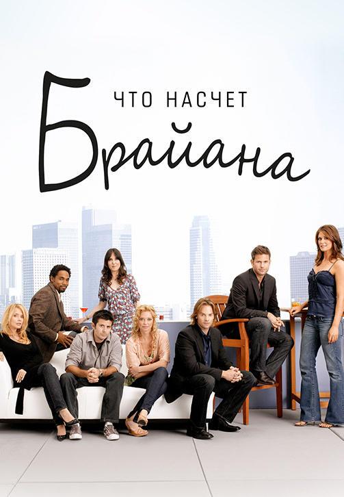 Постер к сериалу Что насчет Брайана. Сезон 2 2006