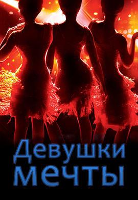Постер к фильму Девушки мечты 2006