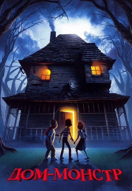 Постер к фильму Дом-монстр 2006