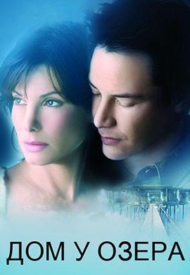 Постер к фильму Дом у озера 2006