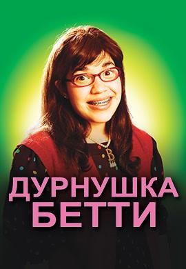 Постер к сериалу Дурнушка Бетти. Сезон 1 2006