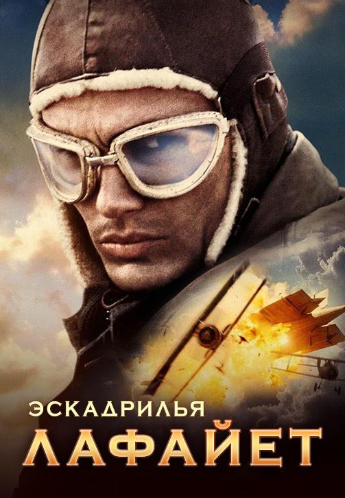 Постер к фильму Эскадрилья «Лафайет» 2006