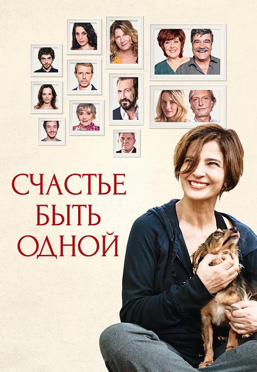 Постер к фильму Счастье быть одной 2016