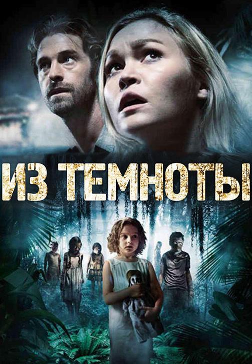 Постер к фильму Из темноты 2014