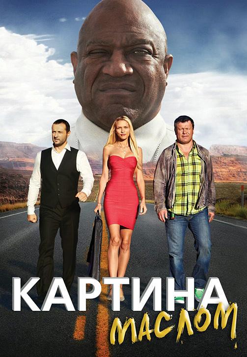 Постер к фильму Картина маслом 2015