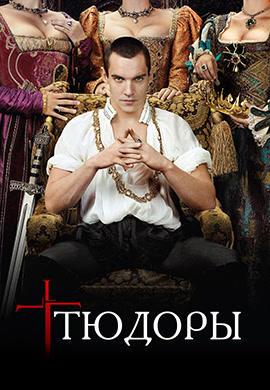 Постер к сериалу Тюдоры. Сезон 1 2007